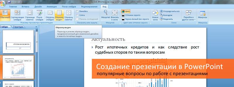 Как добавить нумерацию слайдов в PowerPoint