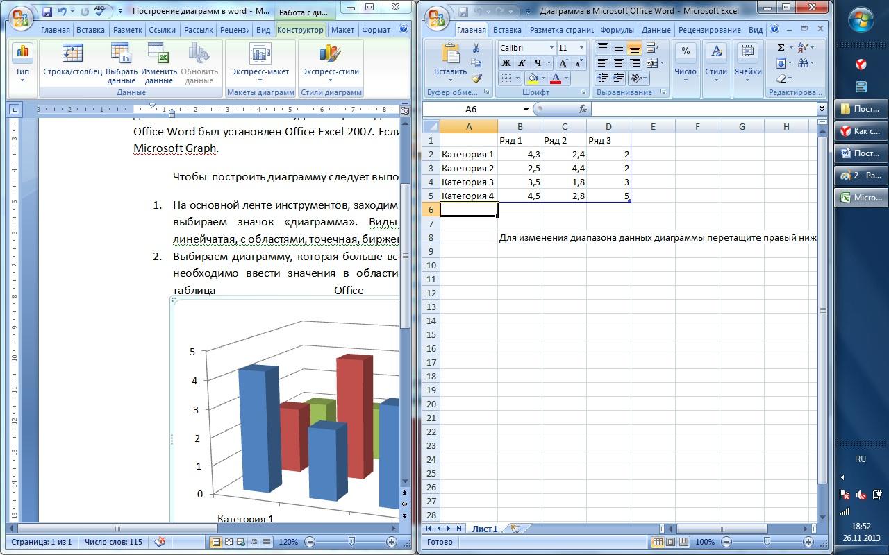 Как построить диаграмму в Microsoft Word 2007? - uwd.su
