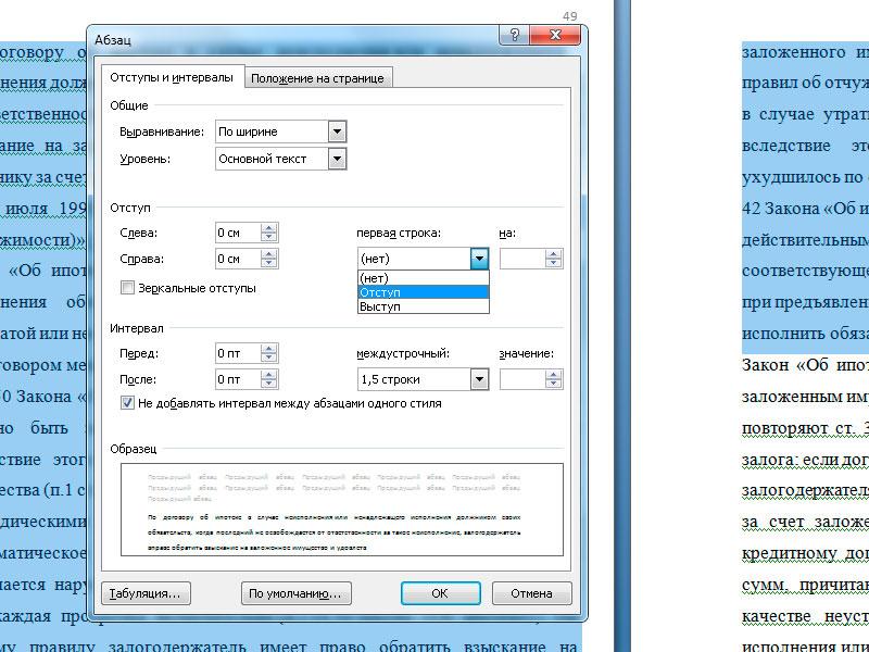 Как сделать автоматический абзац в ворде 2007