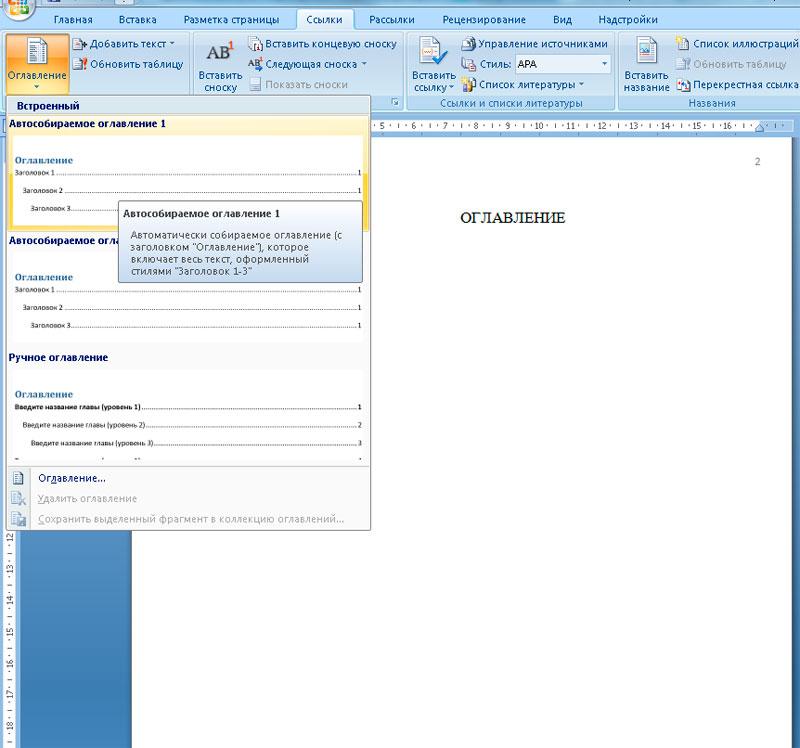 Ворд 2007 автоматическое оглавление как сделать