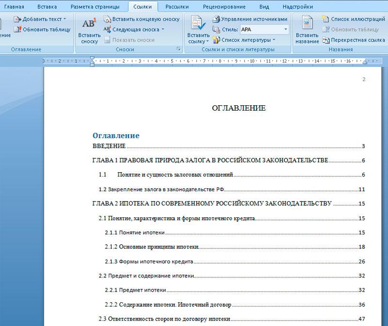 Как сделать автоматичекое оглавление в Microsoft Word 2007? - uwd.su