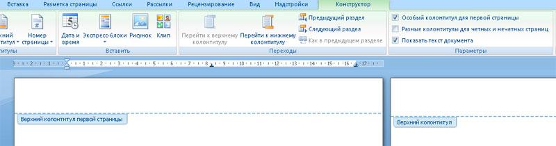 Как в майкрософт ворд сделать нумерацию страниц