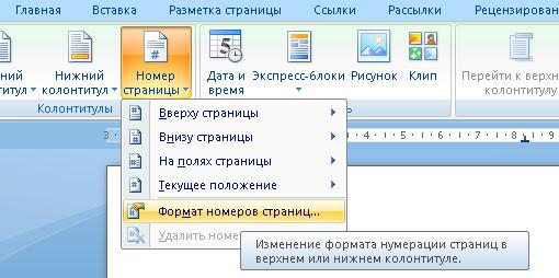 Как сделать нумерацию с третьей страницы фото 211