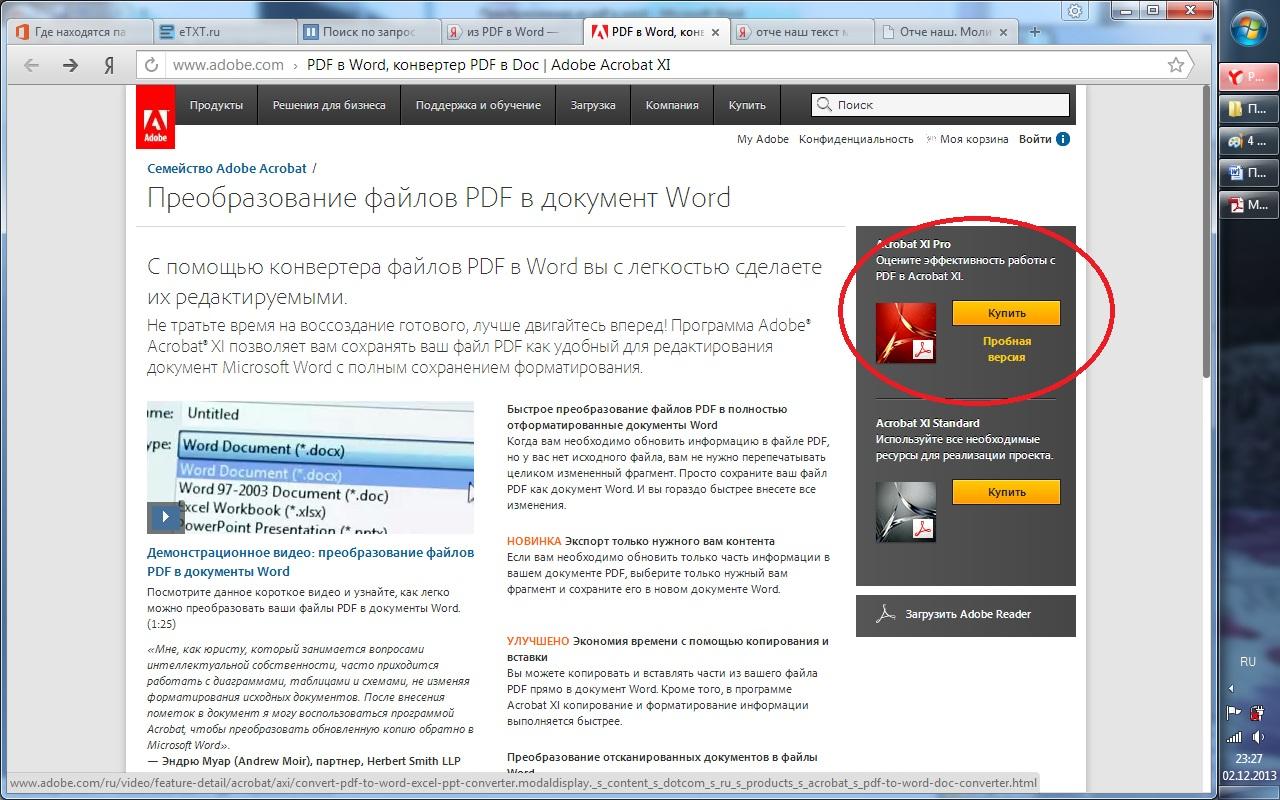 Word перевода майкрософт в c программа для pdf