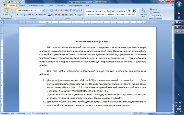 Как установить шрифт в microsoft word su Открыв вкладку мы видим сгруппированные по блокам кнопки Второй с лева блок является нужным для работы со шрифтом набором инструментов