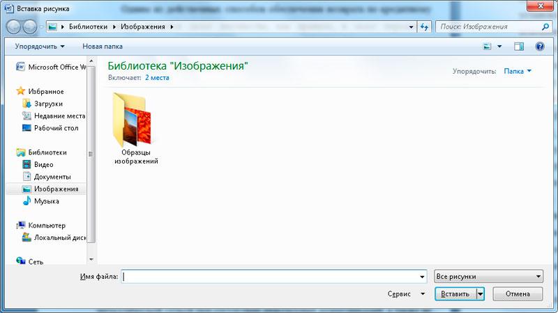 Word 2003 скачать бесплатно  Microsoft Word 2003